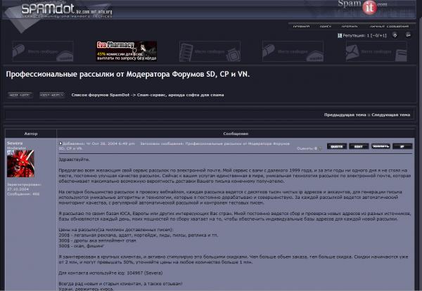 Spamdot.biz listet Preise zum Mieten seiner Waledac-Spam-Botnet